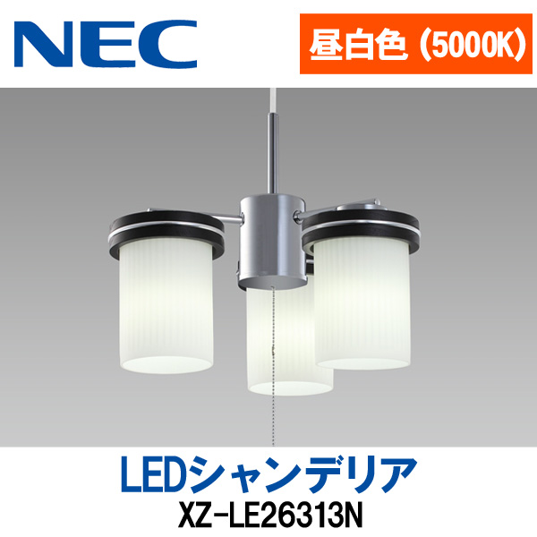 NEC/LEDシャンデリアXZ-LE26313N【D】【送料無料】