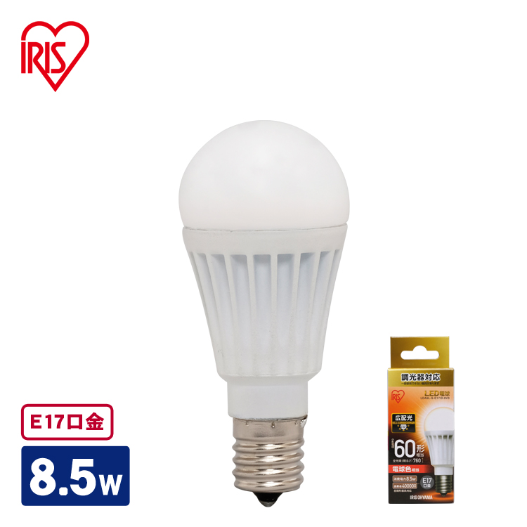 【10個セット】 LED電球 E17 60W 調光器対応 電球色 昼白色 アイリスオーヤマ 広配光 LDA8N-G-E17/D-6V3・LDA9L-G-E17/D-6V3 密閉形器具対応 電球のみ おしゃれ 電球 長寿命 省エネ ペンダントライト