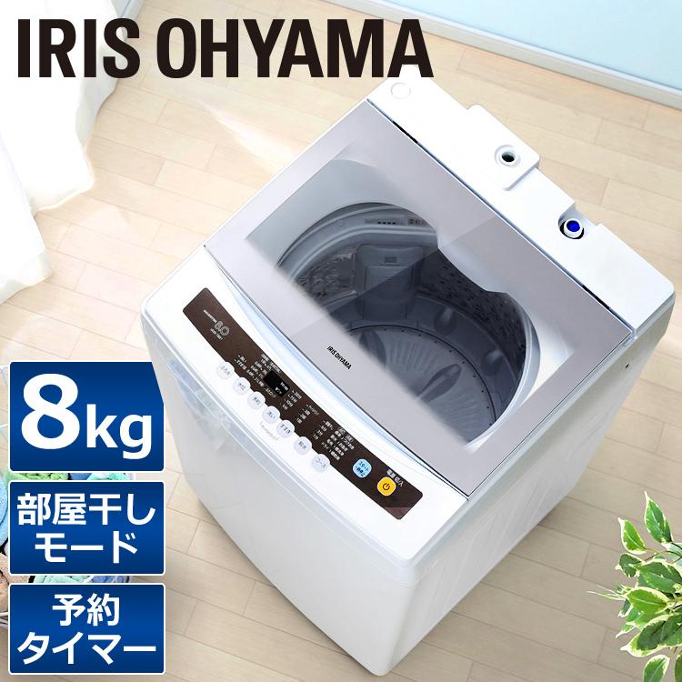 全自動洗濯機 8.0kg IAW-T801 アイリスオーヤマ洗濯機 8kg 縦型 予約機能 タイマー 給水ホース 単身 新生活 一人暮らし 節電 節水 ホワイト インバーター式 部屋干し チャイルドロック お手入れ簡単 シンプル[shin][cpir]