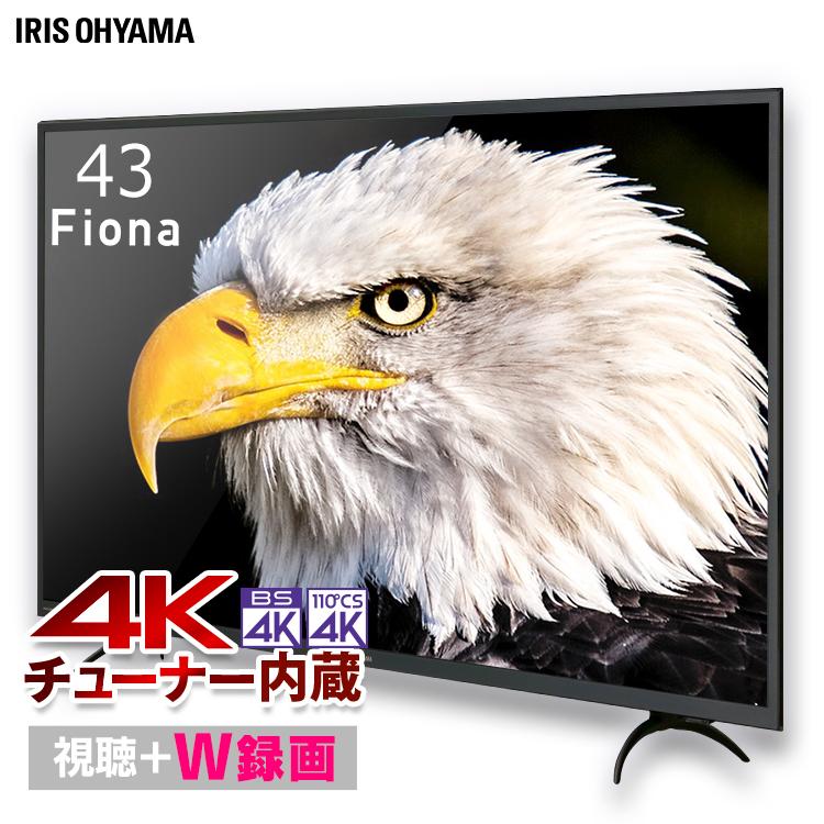 テレビ 43型 4kチューナー内蔵 アイリスオーヤマ 4K液晶テレビ 43インチ トリプルチューナー 外付けHDD録画機能付き 高画質 HDR対応 4Kテレビ 43型 液晶TV 4K対応 地デジ BS CS 4KTV Fiona 43XUC30P