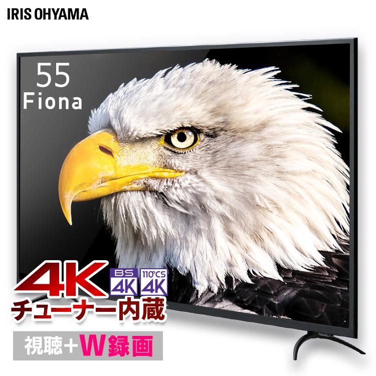 テレビ 55型 4kチューナー内蔵 アイリスオーヤマ 4K液晶テレビ 55インチ トリプルチューナー 外付けHDD録画機能付き 高画質 HDR対応 4Kテレビ 55型 液晶TV 4K対応 地デジ BS CS 4KTV Fiona 55XUC30P
