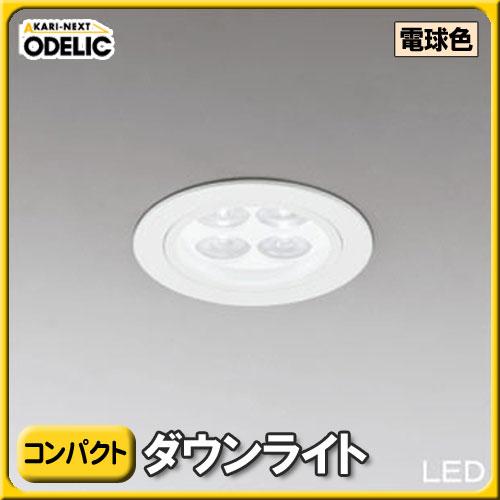 オーデリック(ODELIC) LEDコンパクトダウンライト OD262322 電球色タイプ【TC】【送料無料】