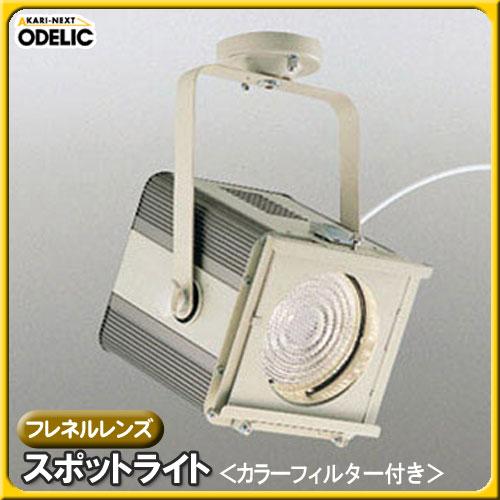オーデリック(ODELIC) フレネルレンズスポットライト(カラーフィルター付き) アイボリー OE031029【TC】【送料無料】