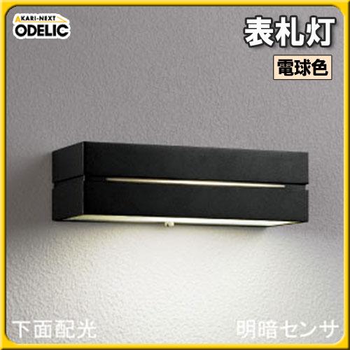 オーデリック(ODELIC) 表札灯 OG042173 電球色【TC】【送料無料】