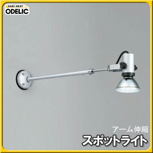 オーデリック(ODELIC) スポットライト OG044119【TC】