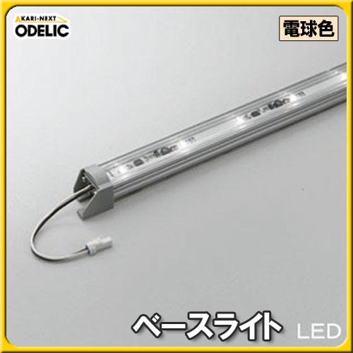 オーデリック(ODELIC) ベースライト OG254188 電球色タイプ【TC】【送料無料】