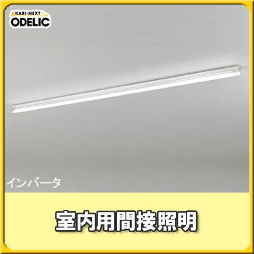 オーデリック(ODELIC) 室内用間接照明 OL015191【TC】【送料無料】