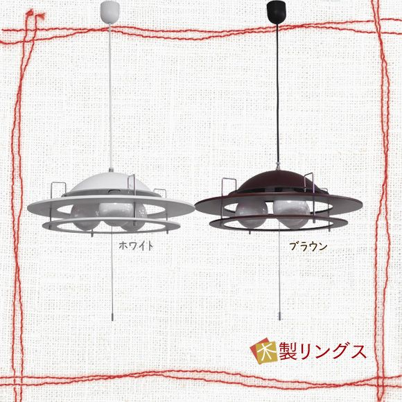 ペンダントライト 木製リングス7 ブラウン・ホワイト【NGL】【TC】【pover10_0710】【送料無料】