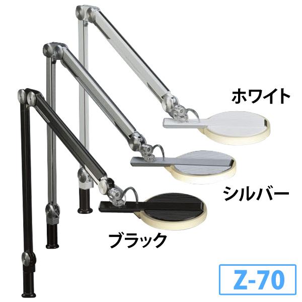 お好みの明るさに調光可能♪【Z-Light】LEDデスクライトクランプタイプ 丸型 ブラック・ホワイト・シルバー Z-70B・Z-70W・Z-70SL 【TD】【代引不可】【送料無料】