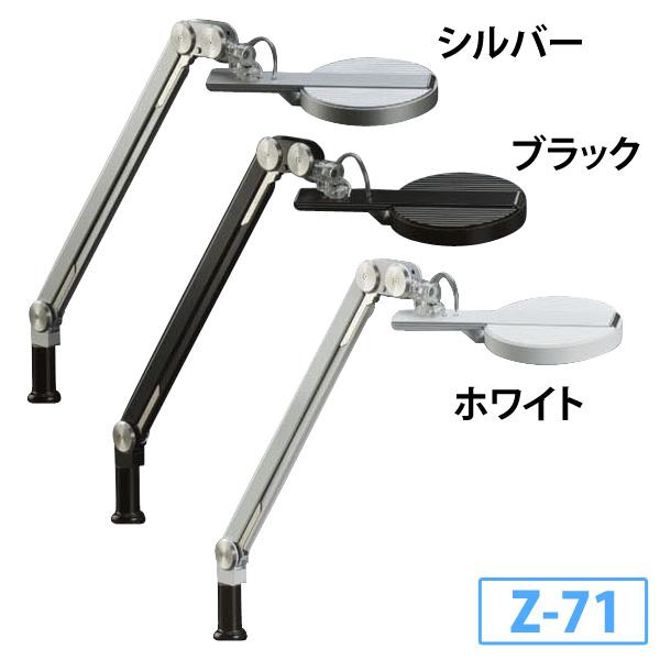 【Z-Light】LEDデスクライトクランプタイプ シングルアーム ブラック・ホワイト・シルバー Z-71B・Z-71W・Z-71SL 【TD】【代引不可】【送料無料】