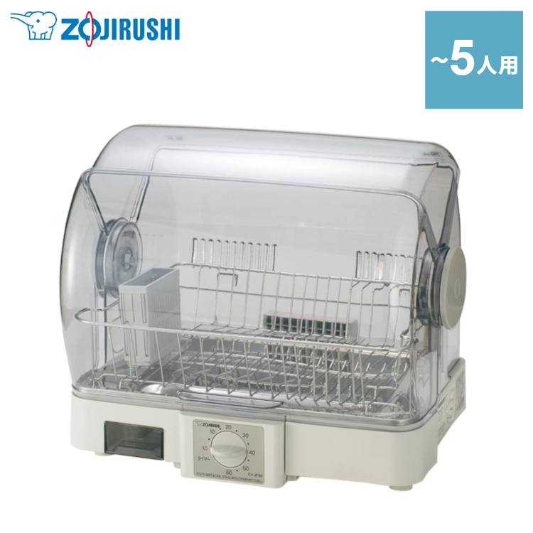 【乾燥機 食器】食器乾燥器【皿 家事】ZOJIRUSHI 象印 EYJF50・HA EY-JF50-HA 【TC】【送料無料】