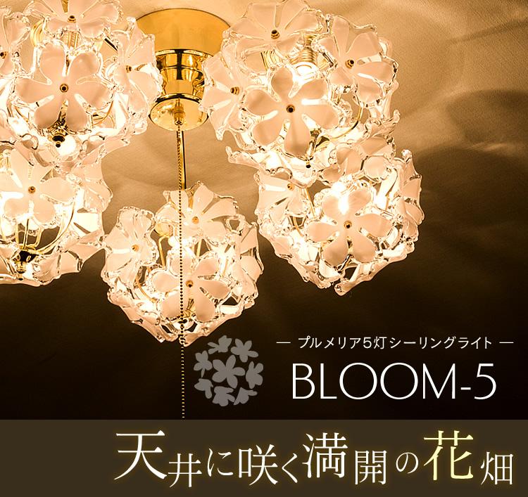 【おしゃれ 照明】Bloom ブーケシーリングライト【天井照明 ロココ調 インテリア照明 】キシマ GEM-6903【DC】【B】【送料無料】