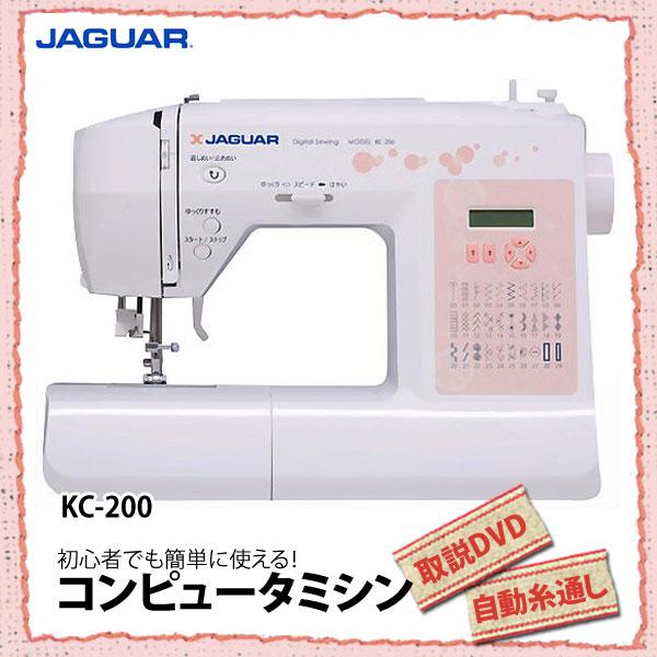 JAGUAR〔ジャガー〕 コンピュータミシン KC-200 【TC】【KZ】【送料無料】