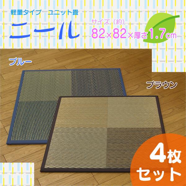 【4枚組】ユニット畳 『ニール』 ブルー・ブラウン 82×82×1.7cm 軽量タイプ【TD】天然素材 敷物 エコ 節電【送料無料】