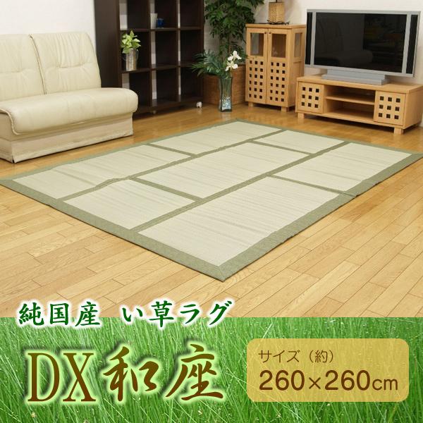 純国産 い草ラグ 『DX和座』 グリーン 約260×260cm(裏:不織布張り)【TD】天然素材 敷物 絨毯 エコ 節電【送料無料】