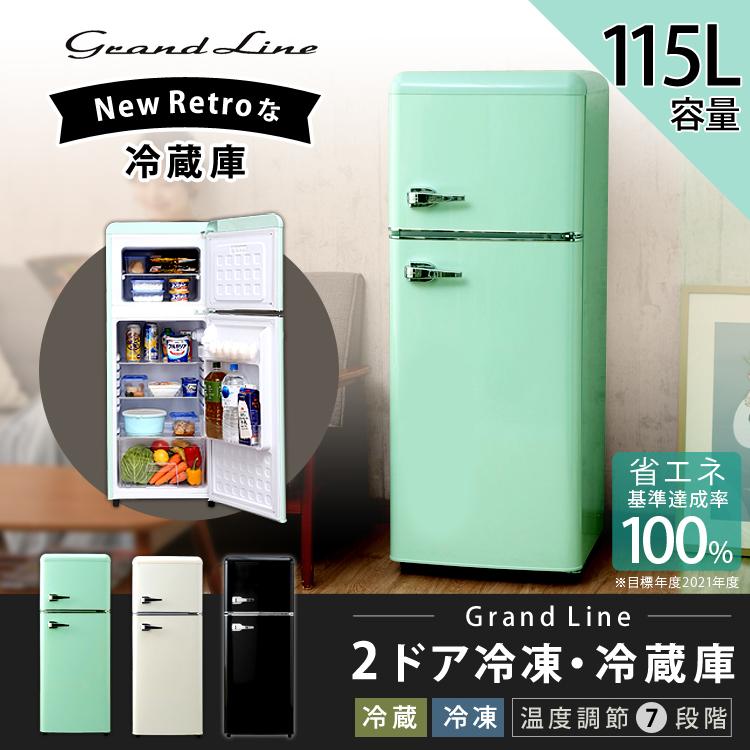冷蔵庫 2ドア レトロ モダン Grand-Line 115L ARE-115LG・LW・LB送料無料 大型 2ドア冷蔵庫 新生活 家電 省エネ デザイン おしゃれ かわいい ライトグリーン ホワイト オールドブラック 人気 おすすめ【D】