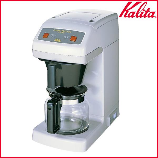 Kalita〔カリタ〕業務用コーヒーメーカー 12杯用 ET-250〔ドリップマシン コーヒーマシン 珈琲〕【K】【TC】【送料無料】