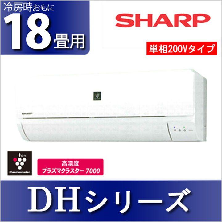 シャープ プラズマクラスターエアコン18畳用 2017年モデル AY-G56DH2-W送料無料 エアコン 18畳 クーラー 冷暖 シャープ 【TD】 【代引不可】