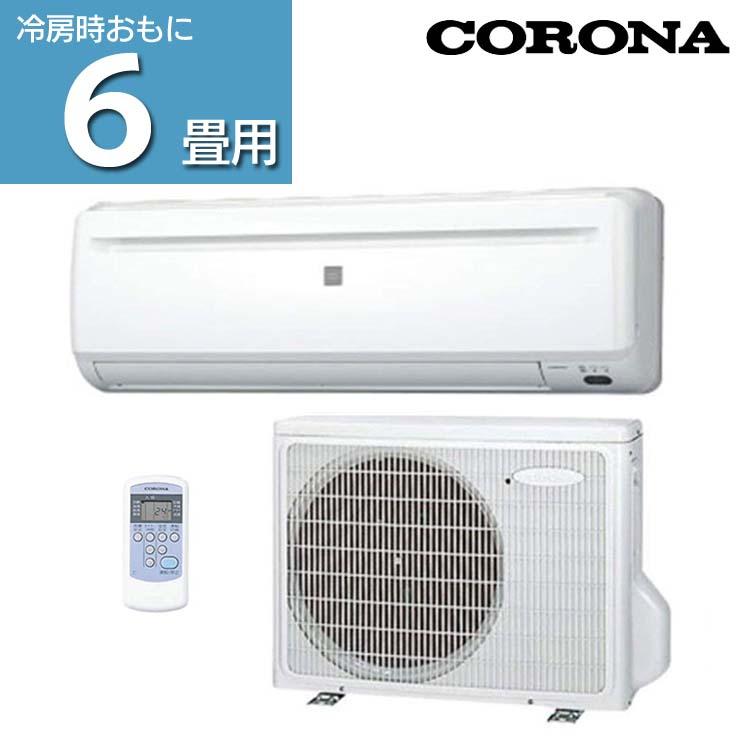 コロナ冷房専用エアコン RC-2218R-W送料無料 CORONA ルームエアコン ホワイト 室外機 室内機 6畳用 空調 コロナ 【D】