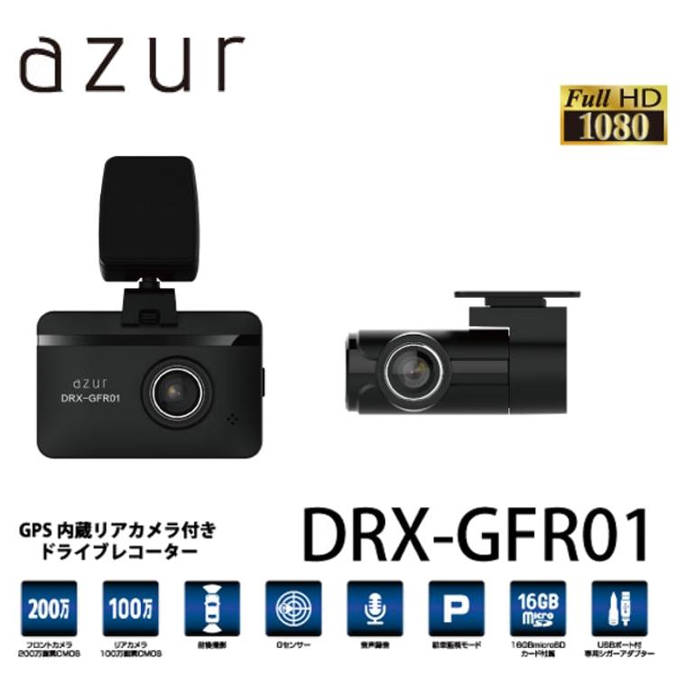 アズール ドラレコ DRX-GFR01 送料無料 ドライブレコーダー 前後撮影 リアカメラ レコーダー GPS付 Gセンサー 旅行 お出かけ トラブル対策 イノベイティブ 【D】