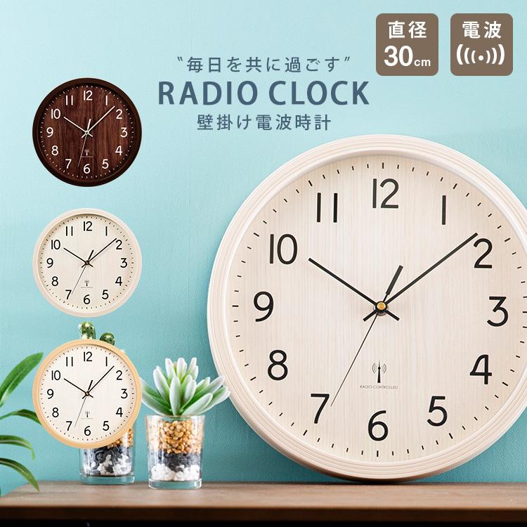 時計 ウォールクロック 壁かけ 信用 直径30cm シンプル 電波時計 とけい インテリア 見やすい 掛け時計 ダークブラウン 30cm D 掛時計 壁掛け時計 輸入 ナチュラル PWCRR-30-C時計 壁掛け アイボリー