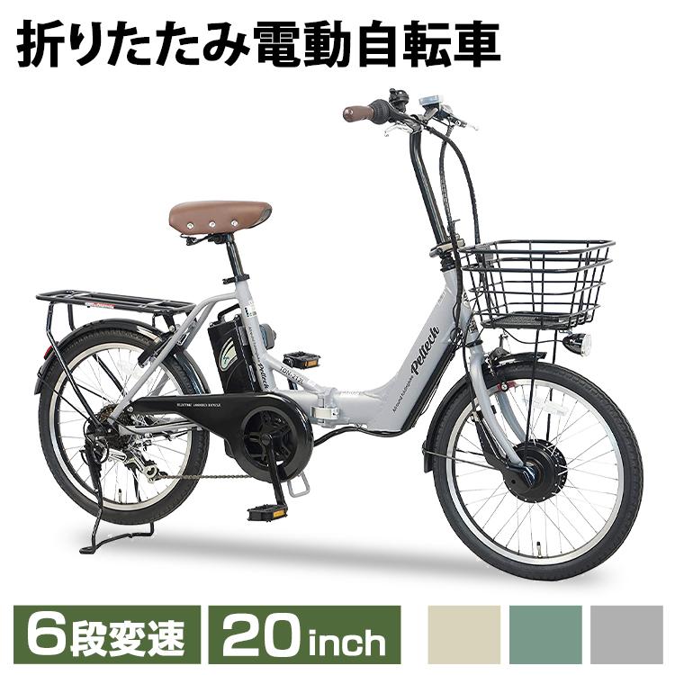 電動自転車 電動アシスト自転車 自転車 E-BIKE 定番から日本未入荷 折り畳み自転車 アルミフレーム 自動 ラクラク 坂道 電動 マットベージュ マットグレイ マットカーキ 折りたたみ 20インチ おしゃれ 簡易組立必要品 広告 代引き不可 送料無料 期間限定特別価格 外装6段変速付き TDN-212L チャリ 軽量 折り畳み TD PELTECH コンパクト ペルテック 電動アシスト 変速 20inch
