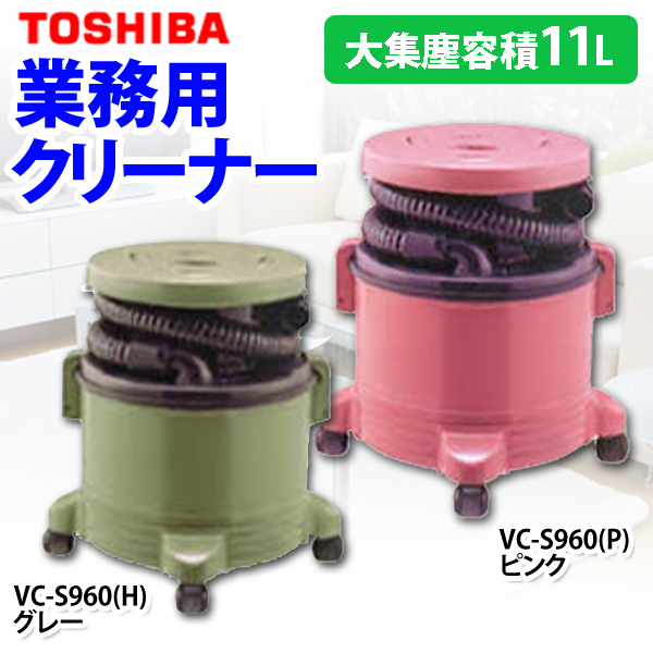 TOSHIBA〔東芝〕 業務用クリーナー VC-S960(P)・VC-S960(H) ピンク・グレー【TC】 花粉対策【送料無料】