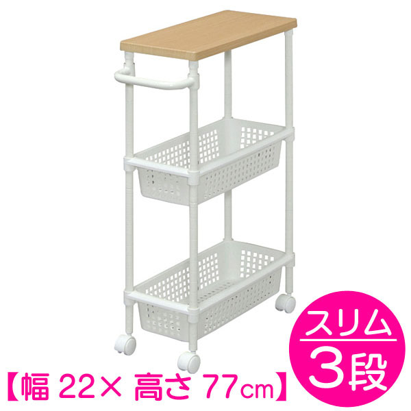 Attrayant Kitchen Trolley Wood Top Metal Pole Wagon Width 22 Cm Slim MKW WT3S White /  Beach [kitchen Storage Kitchen Wagon Gap Between Storage]