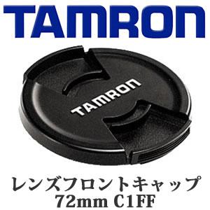 (メール便可:2点まで) タムロン レンズキャップ C1FF  72mm用  (快適家電デジタルライフ)