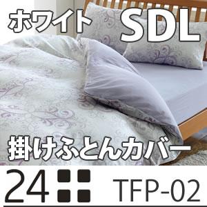 【受注生産商品】【代引不可】【納期2週間程度】 西川リビング 24+ TFP-02 掛けふとんカバー SDL セミダブルロング ホワイト (70) 【2120-02166】【快適家電デジタルライフ】