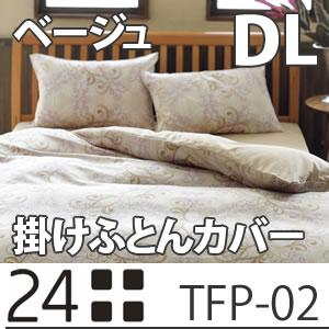 西川リビング 24+ TFP-02 掛けふとんカバー DL ダブルロング ベージュ (30) 【2120-02299】【快適家電デジタルライフ】