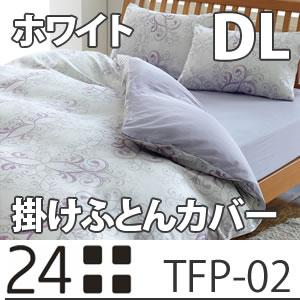 西川リビング 24+ TFP-02 掛けふとんカバー DL ダブルロング ホワイト (70) 【2120-02299】【快適家電デジタルライフ】