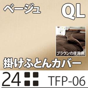 【受注生産商品】 西川リビング 24+ TFP-06 掛けふとんカバー QL クイーンロング ベージュ (30) 【2120-06712】【快適家電デジタルライフ】