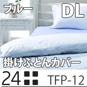 西川リビング 24+ TFP-12 掛けふとんカバー DL ダブルロング ブルー (23) 【2120-12298】【快適家電デジタルライフ】