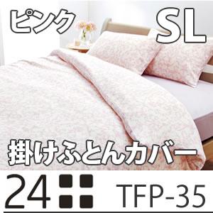 西川リビング 24+ TFP-35 掛けふとんカバー SL シングルロング ピンク (10) 【2120-35133】【快適家電デジタルライフ】