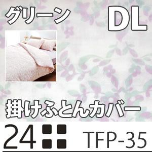 西川リビング 24+ TFP-35 掛けふとんカバー DL ダブルロング グリーン (50) 【2120-35299】【快適家電デジタルライフ】