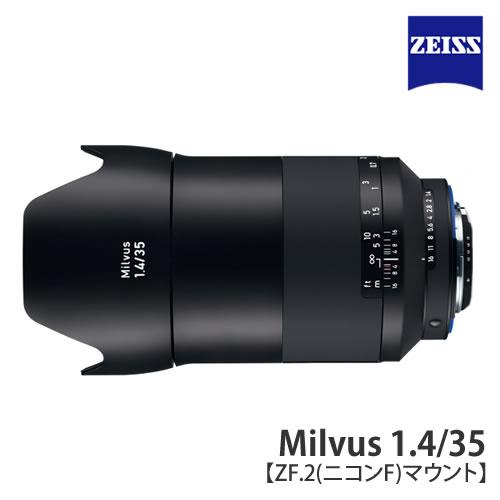 カールツァイス 交換レンズ Milvus 1.4/35 ZF.2 ニコンFマウント 【快適家電デジタルライフ】