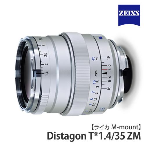 カールツァイス 交換レンズ Distagon 1.4/35 ZM(SV) 【快適家電デジタルライフ】