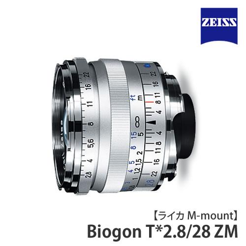 カールツァイス 交換レンズ Biogon T*2.8/28 ZM(SV) 【快適家電デジタルライフ】