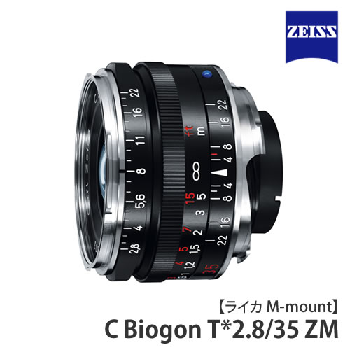 カールツァイス 交換レンズ C Biogon T*2.8/35 ZM(BK) 【快適家電デジタルライフ】