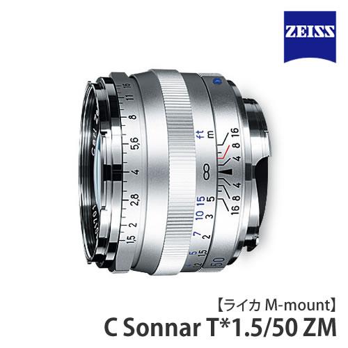 カールツァイス 交換レンズ C Sonnar T*1.5/50ZM(SV) 【快適家電デジタルライフ】