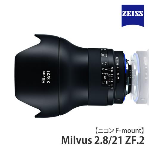 カールツァイス 交換レンズ Milvus 2.8/21 ZF.2 【快適家電デジタルライフ】