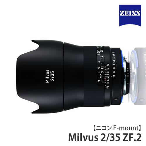 カールツァイス 交換レンズ Milvus 2/35 ZF.2 【快適家電デジタルライフ】
