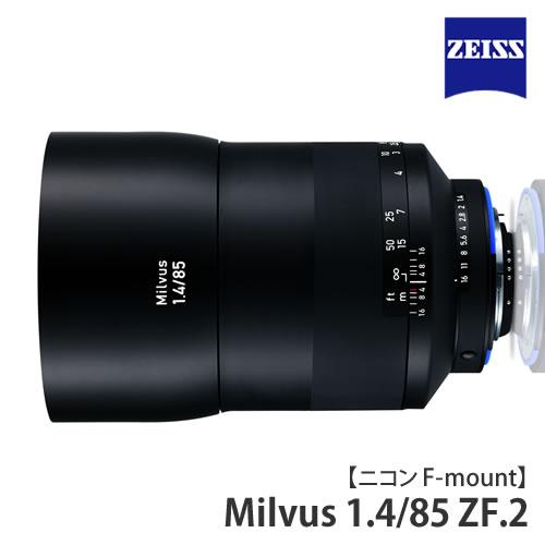 カールツァイス 交換レンズ Milvus 1.4/85 ZF.2 【快適家電デジタルライフ】