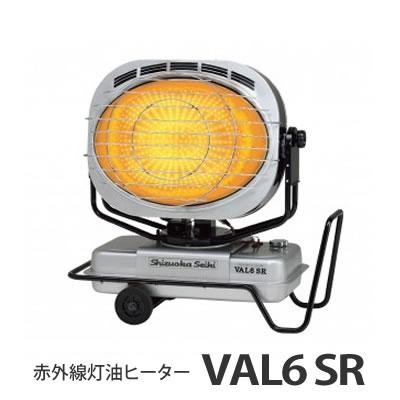 (メーカー直送)(代引不可) 静岡製機 業務用赤外線灯油ヒーター バルシックスSR VAL6-SR (ラッピング不可)(快適家電デジタルライフ)