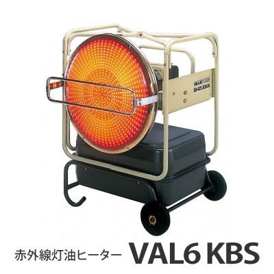 (メーカー直送)(代引不可) 静岡製機 業務用赤外線灯油ヒーター バルシックスKBS VAL6-KBS (ラッピング不可)(快適家電デジタルライフ)