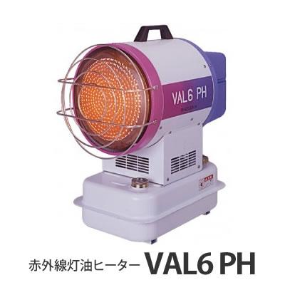 (メーカー直送)(代引不可) 静岡製機 業務用赤外線灯油ヒーター バルシックスPH VAL6-PH(50Hz・東日本用) (ラッピング不可)(快適家電デジタルライフ)
