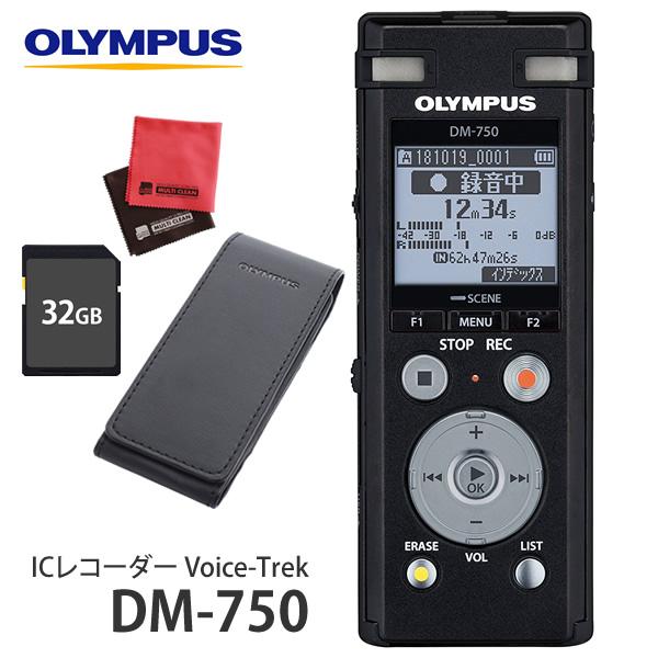(SD32GB&ケースセット) オリンパス ICレコーダー DM-750 ブラック (快適家電デジタルライフ)