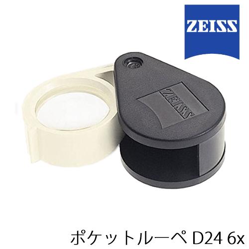 カールツァイス ポケットルーペ D24 6x(快適家電デジタルライフ)