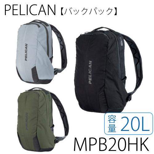 【メーカー直送】【代引不可】PELICAN ペリカン MPB20HK バックパック (カラー選択:ブラック/グレー/ODグリーン)(快適家電デジタルライフ)